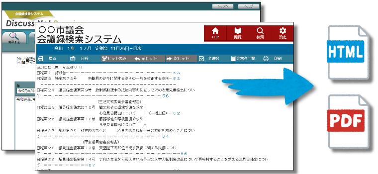 会議録をHTMLやPDFファイルで一括ダウンロードできます